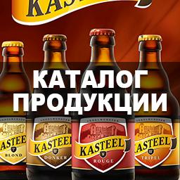 Каталог бельгийского вишневого пива Kasteel Rouge